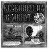 Матти Хагельберг  «Кекконен»