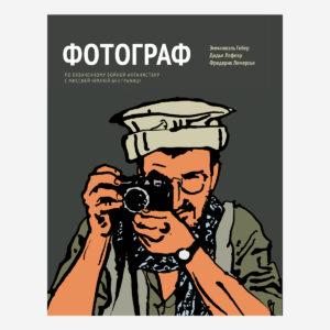 """Эмманюэль Гибер, Дидье Лефевр, Фредерик Лемерсье """"Фотограф"""""""
