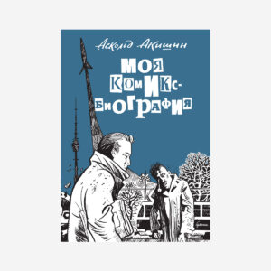 Аскольд Акишин «Моя комикс-биография»