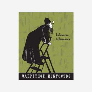 В. Ломаско, А. Николаев «Запретное искусство»