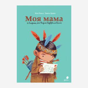 Жан Реньо и Эмиль Браво «Моя мама в Америке, она видела Буффало Билла»