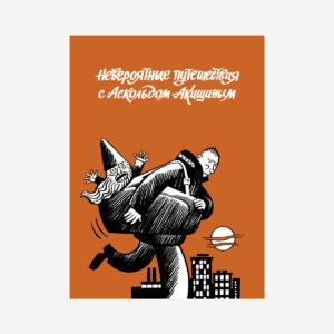 Аскольд Акишин «Невероятные путешествия  с Аскольдом Акишиным»