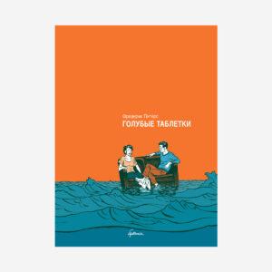 Фредерик Питерс <br> «Голубые таблетки»