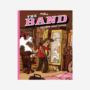 Мавил «The Band. История моей группы»