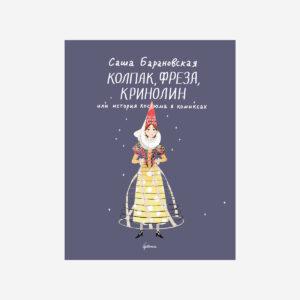 Саша Барановская «Колпак, фреза, кринолин...»