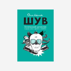 Ольга Лаврентьева <br>