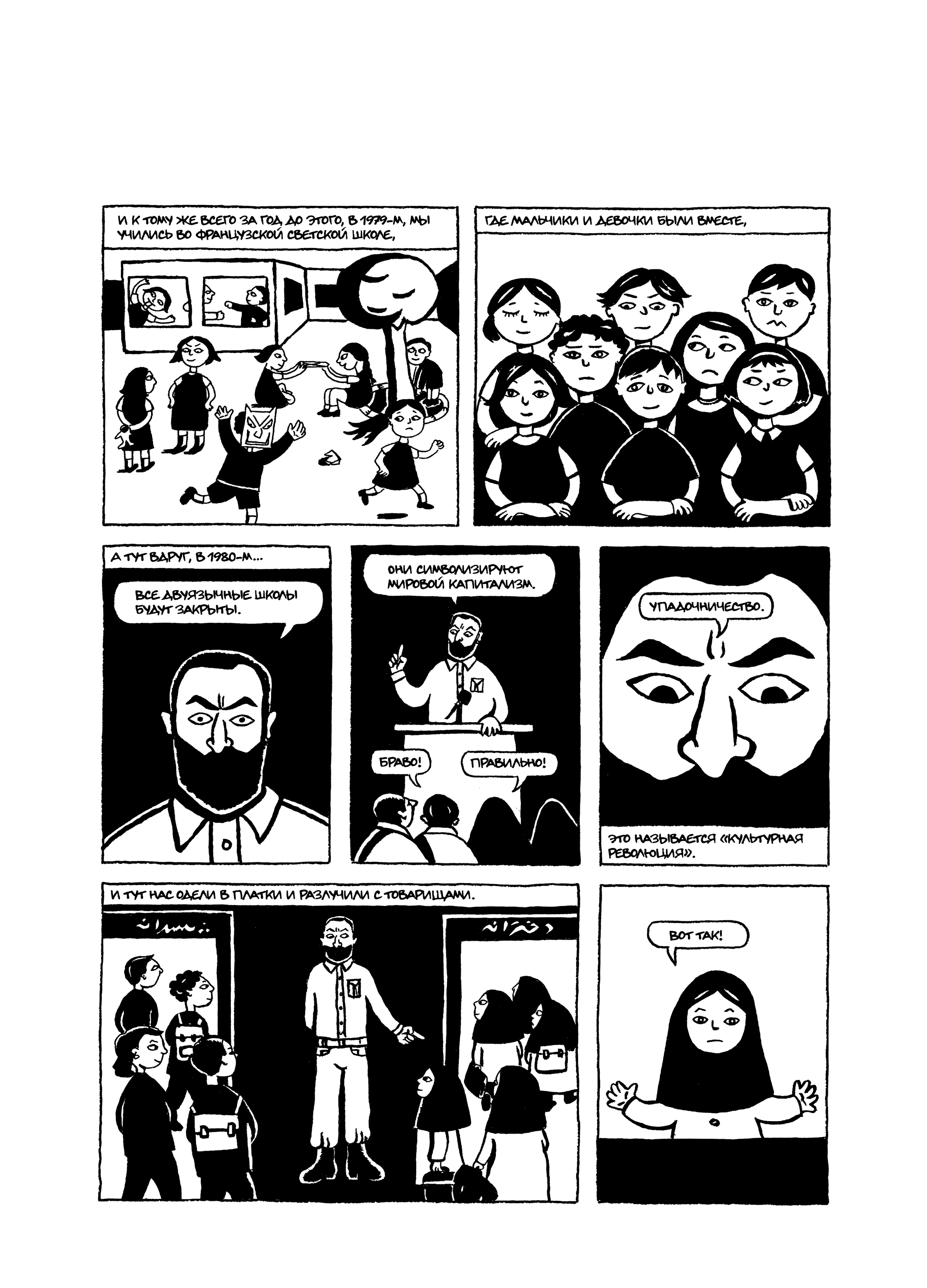 marjane satrapi persepolis Marjane satrapi- persepolis this is just a sample to get a unique essay hire writer book: persepolis disclaimer: this essay has been submitted by a student.