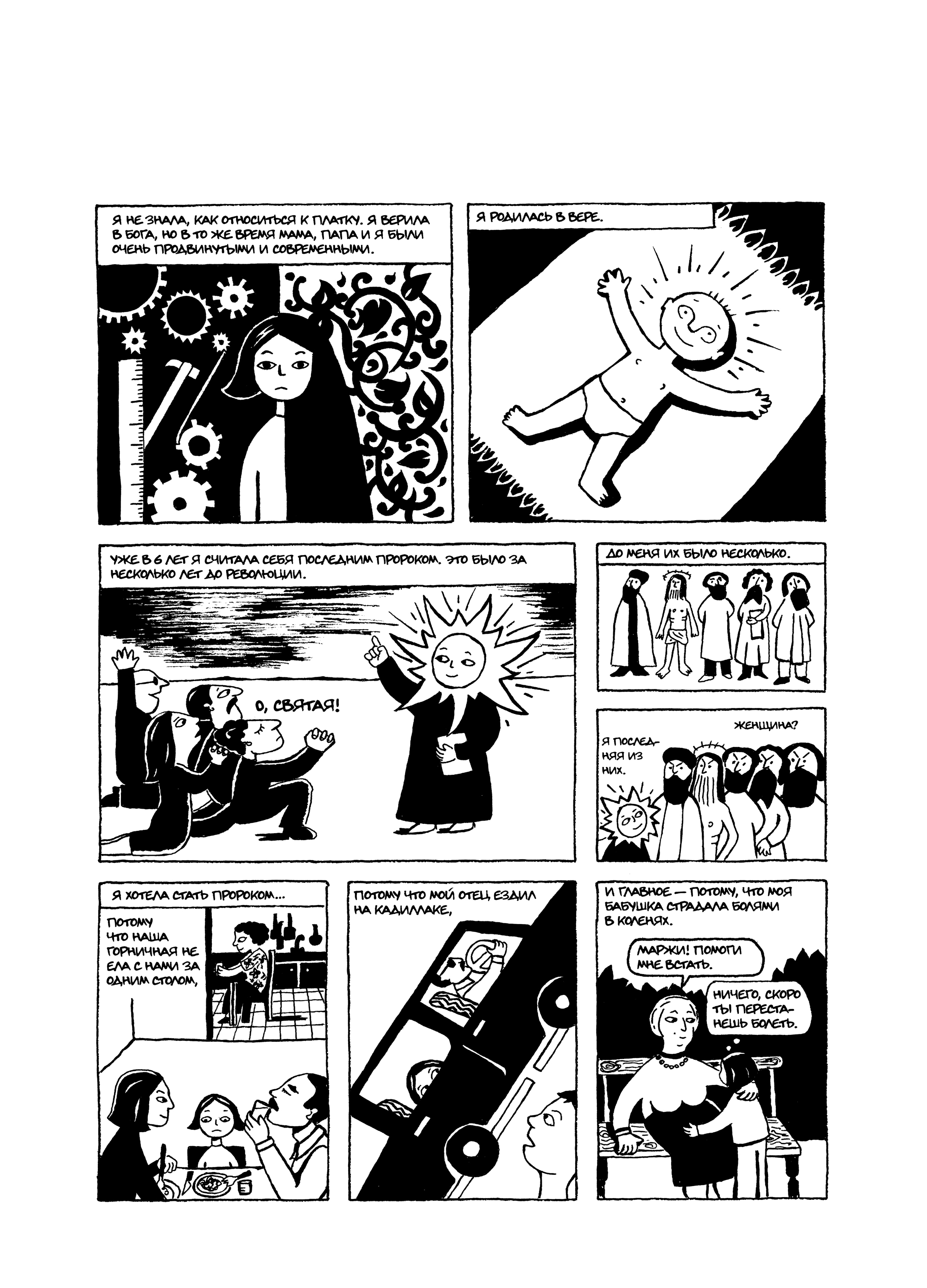 exploring the common theme in marjane satrapis novel persepolis Persepolis is an autobiographical comic by marjane satrapi, published in 2004 and adapted into an animated film in 2007 it begins with her childhood in.
