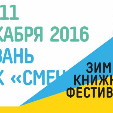 Бумкнига едет в Казань!
