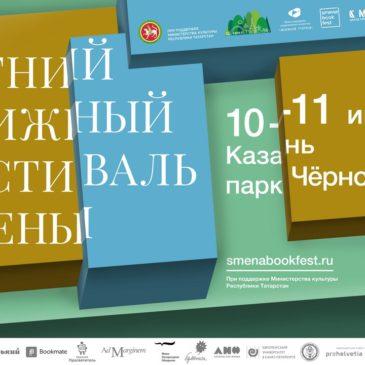 Комиксы на летнем книжном фестивале «Смены» в Казани
