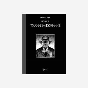 Томас Отт  «Номер 73304-23-4153-6-96-8»