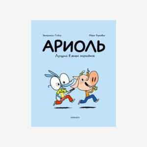 """Эмманюэль Гибер, Марк Бутаван """"Телячьи нежности"""""""
