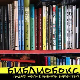 БУМакция: Подари комиксы любимой библиотеке!