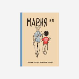 Мария Гаярдо и Мигель Гаярдо «Мария и я»