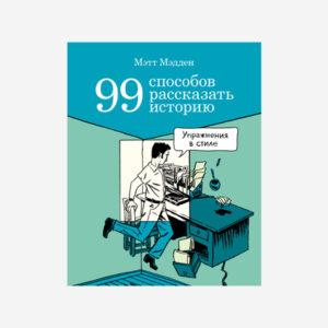 Мэтт Мэдден «99 способов рассказать историю»