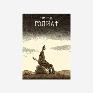Том Голд <br> «Голиаф»