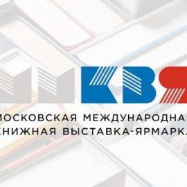 Территория комиксов на ММКВЯ
