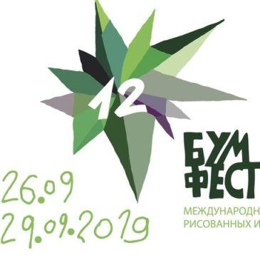 БУМФЕСТ-2019