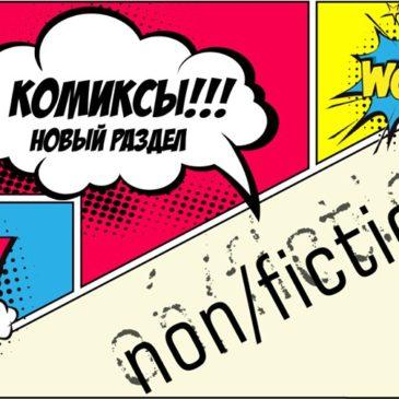 Зона комиксов на Non/fictio№21