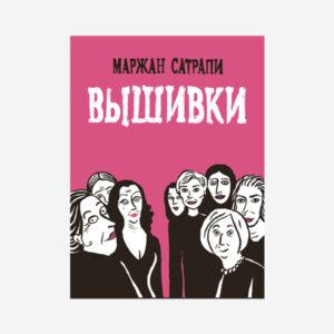 "Маржан Сатрапи ""Вышивки"""