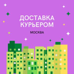 Курьерская доставка по Москве, доставка в регионы