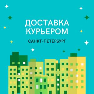 Курьерская доставка по Санкт-Петербургу