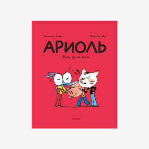 Эмманюэль Гибер, Марк Бутаван «Кот, да не тот»