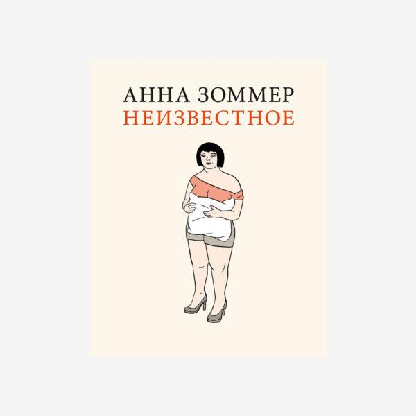 Анна Зоммер «Неизвестное»