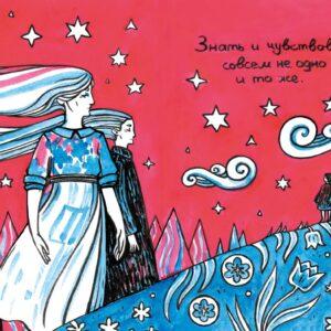 Фрагмент из комикса «Моя бабушка стала земляникой»