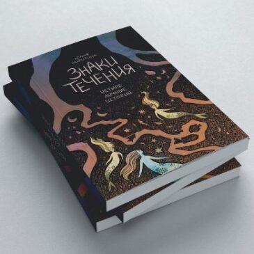 Запускаем краудфандинг на новую книгу Юлии Никитиной!