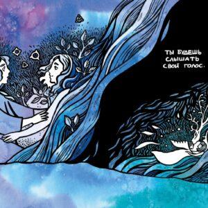 Фрагмент из комикса «Тихие голоса»