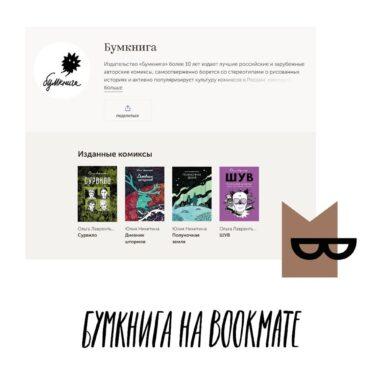 Бумкниги на Bookmate!
