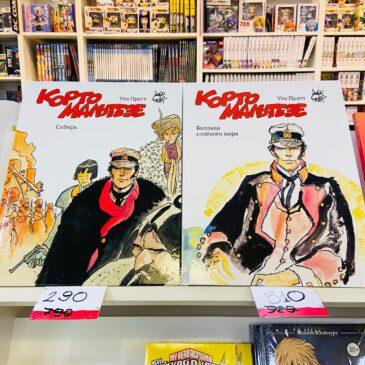 Распродажа комиксов о Корто Мальтезе