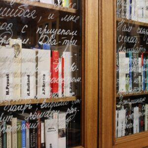 Фото: Библиотека им. В. В. Маяковского