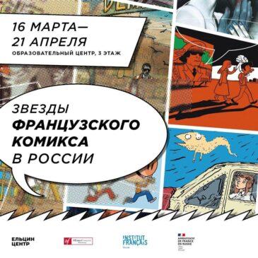 Месяц комиксов в Екатеринбурге!