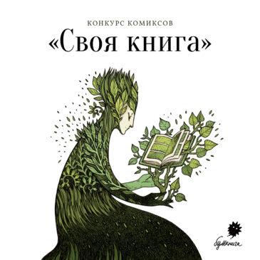 Объявляем конкурс комиксов!